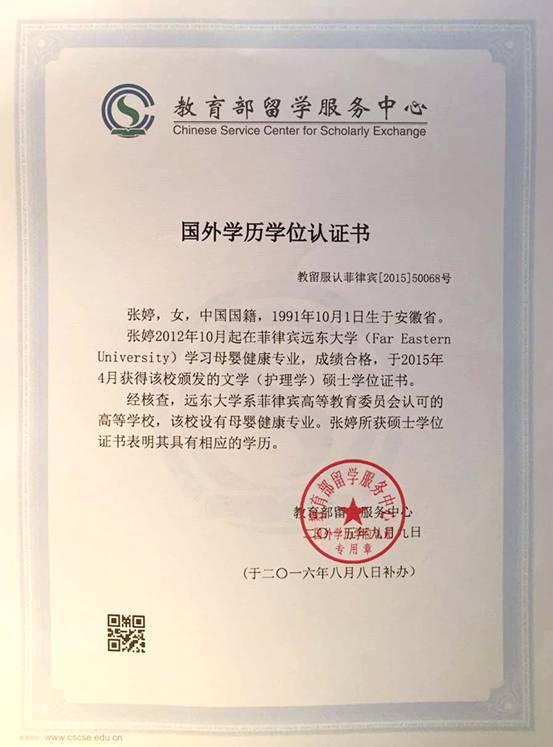 中国教育部学位认证
